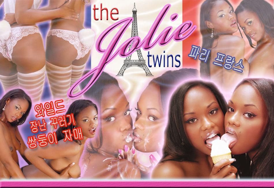 레즈비언 쌍둥이 자매